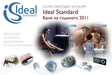 Ideal Standard Bania na godinata 2011_1