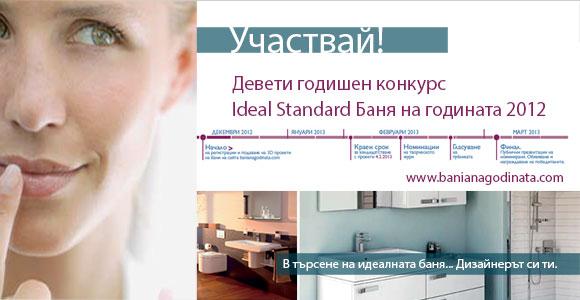 Участвай с 3D проект на баня в конкурса Ideal Standard Баня на годината 2012