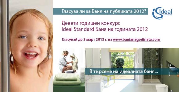 Гласувай за Ideal Standard Баня на публиката 2012