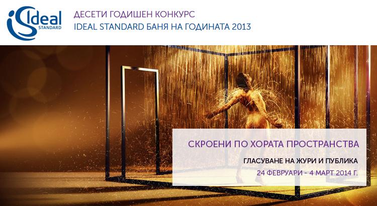 Започна гласуването на жури и публика в конкурса Ideal Standard Баня на годината 2013