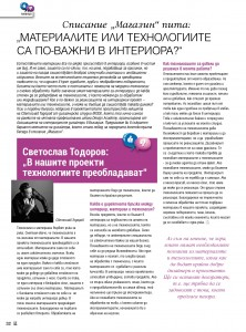 Magazin_96_Svetoslav_Todorov